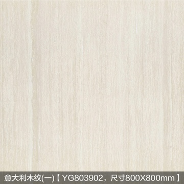 东鹏瓷砖 意大利木纹 客厅卧室玻化砖抛光砖地砖地板砖(yg803902 800*