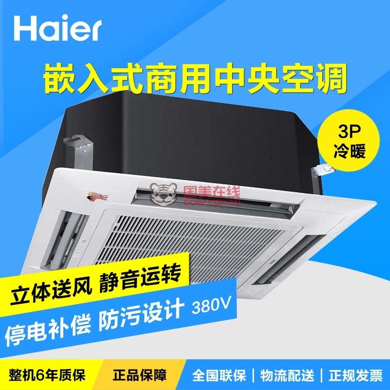 海尔(haier) 3匹3p 冷暖 定频 中央空调商用 嵌入式吸