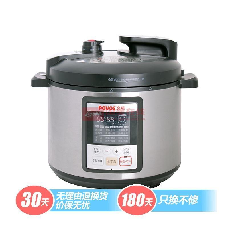 奔腾(povos)plfn5006电压力煲
