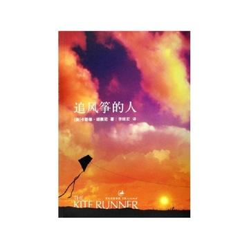 追风筝的人在线收听_追风筝的人书海报展示_海报大全