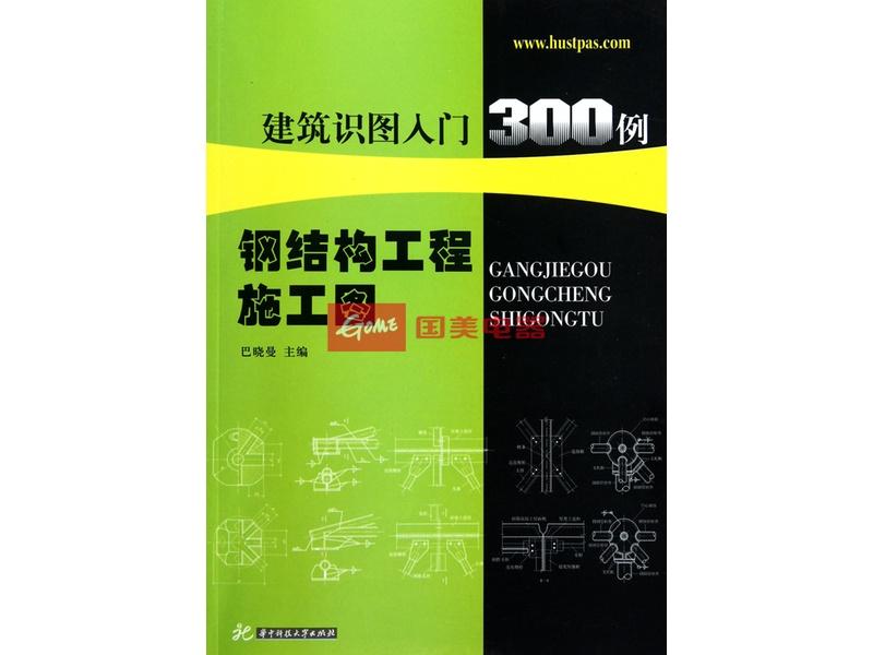 钢结构工程施工图(建筑识图入门300例)