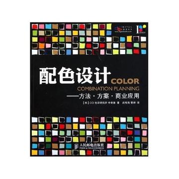 《配色设计--方法方案商业应用》【摘要