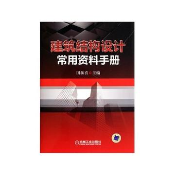 《建筑结构设计常用资料手册(精)》国振喜【摘要
