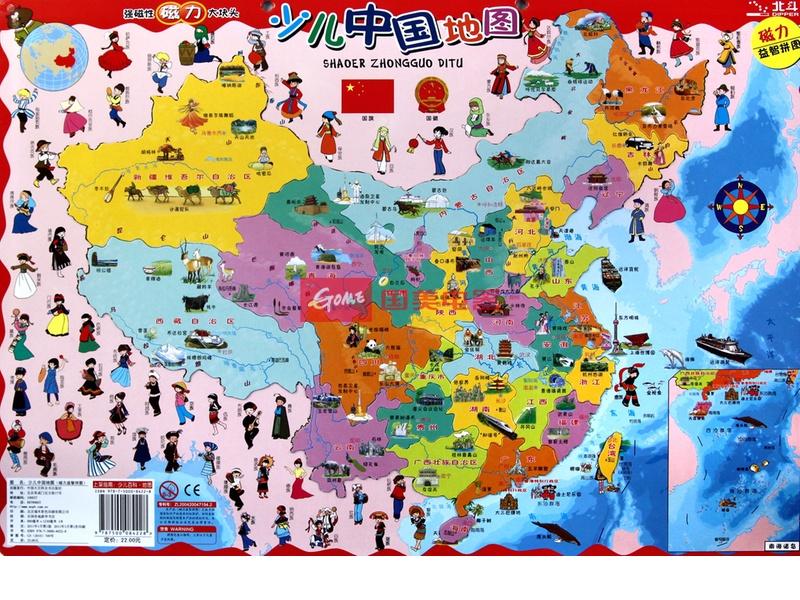 少儿中国地图/少儿益智磁力拼图