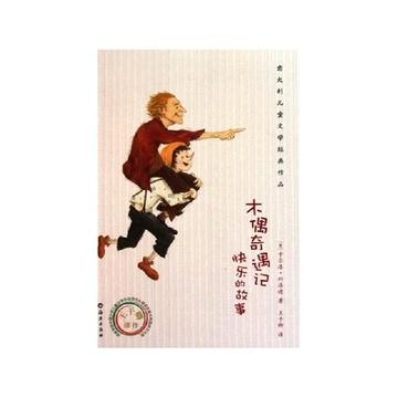 木偶奇遇记快乐的故事(精)/意大利儿童文学经典作品