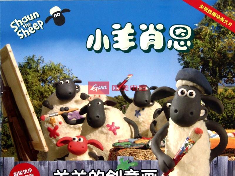 小羊肖恩(羊羊的创意画)
