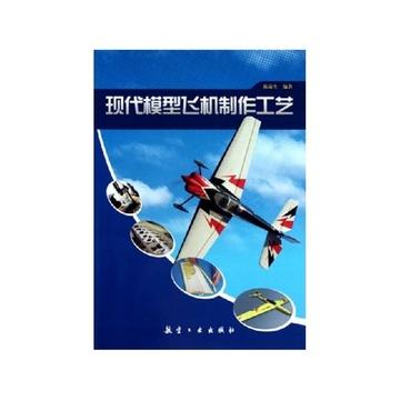 《现代模型飞机制作工艺》陈康生【摘要