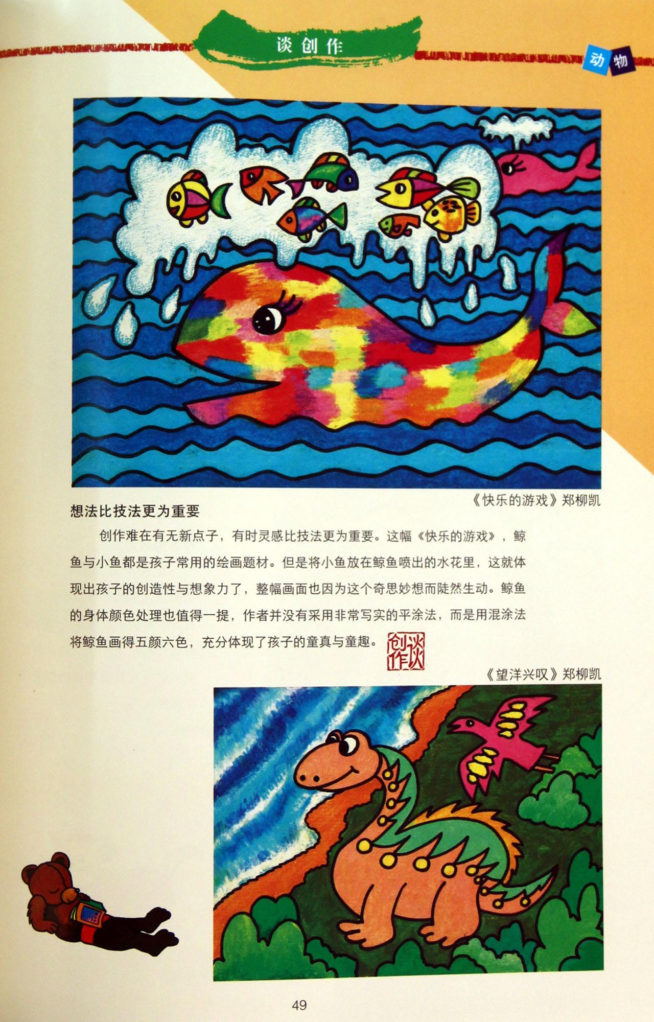 其他辅助工具 儿童画的基本步骤   水彩画的基本步骤   油画棒画的