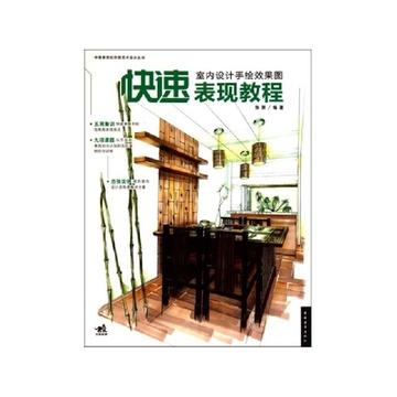 室内设计手绘效果图快速表现教程/中青新世纪环境艺术设计丛书