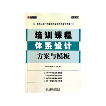 《培训课程体系设计方案与模板》张俊娟//韩伟静//华