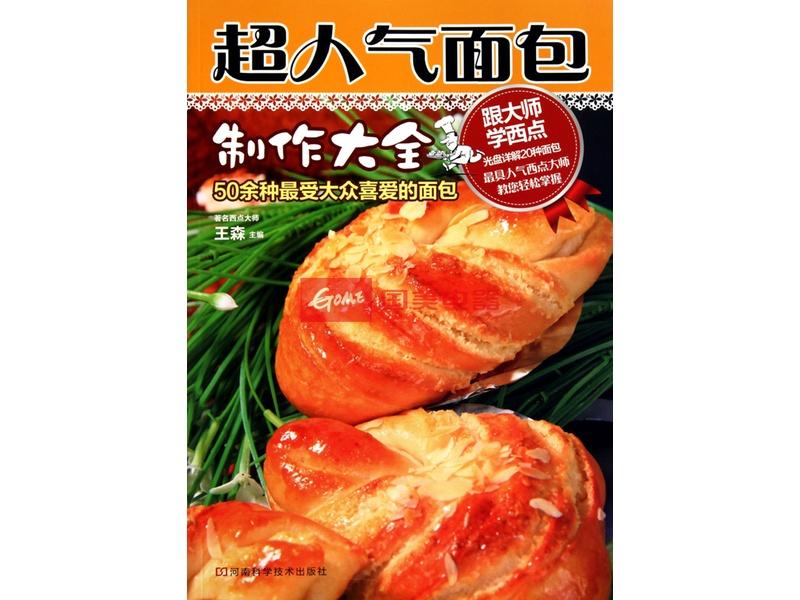 《超人气面包制作大全(附光盘)》王森【摘要 书评 】