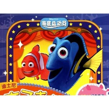 海底总动员欢乐剧场/迪士尼亲子表演故事书