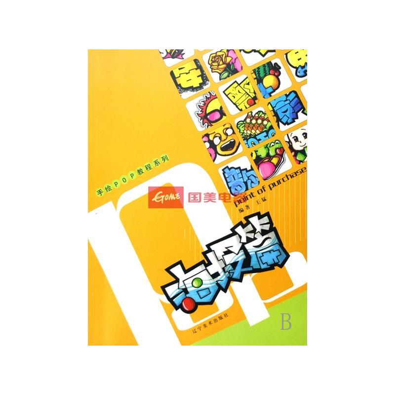 手绘pop教程系列(海报篇)图片-+工艺美术-国美电器