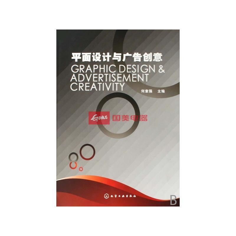 平面设计与广告创意
