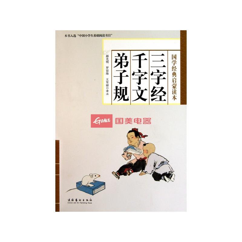 三字经千字文弟子规(国学经典启蒙读本)图片