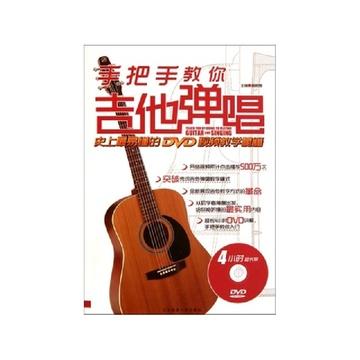 学会看吉他谱   第九课  掌握把位,手型与按弦方法     1.