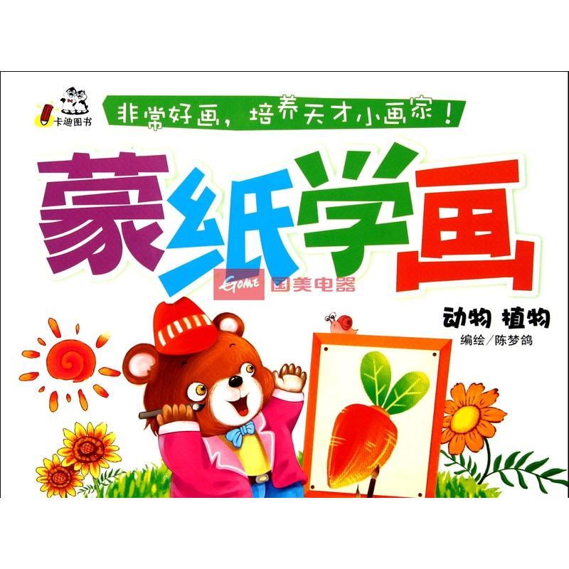蒙纸学画(动物植物)
