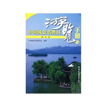 中国风景名胜区游览手册(5浙江省)