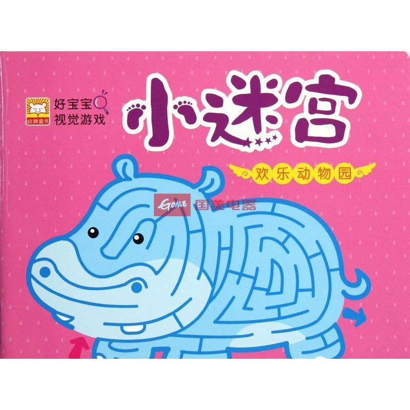 小迷宫(欢乐动物园)/好宝宝视觉游戏图片展示-国美