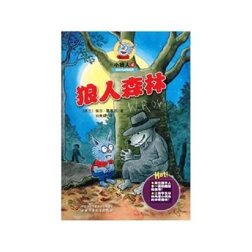 《狼人森林/小狼人》保尔99范罗恩【摘要
