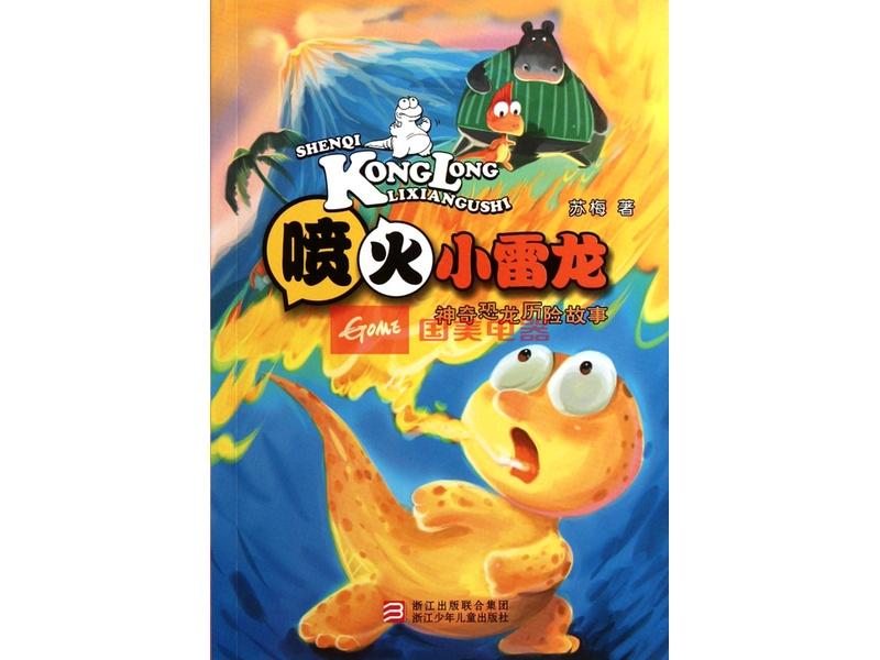 喷火小雷龙(神奇恐龙历险故事)