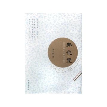青花瓷-易水寒歌词,背景音乐