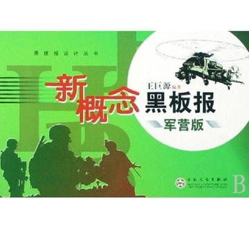 《新概念黑板报(军营版)/黑板报设计丛书》【摘要