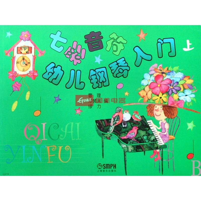 七彩音符幼儿钢琴入门(上)图片