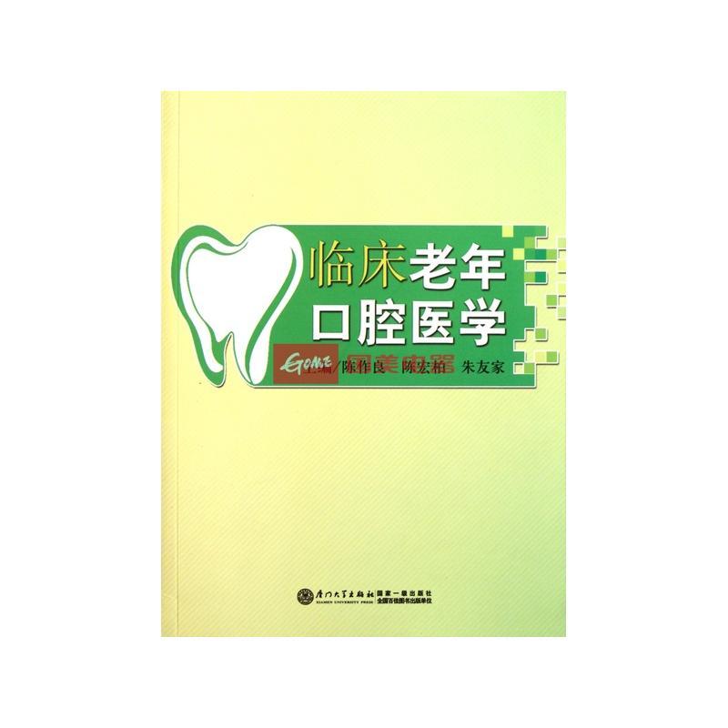 《临床老年口腔医学》陈作良