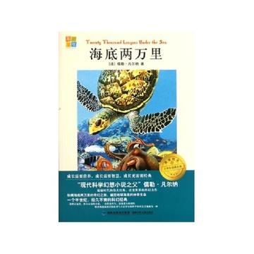 海底两万里 小学生世界名著经典阅读系列 我爱阅读