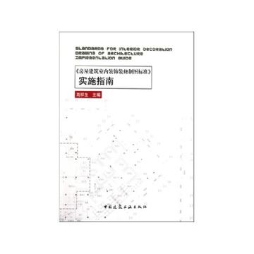 《房屋建筑室內裝飾裝修制圖標準實施指南》()【簡介