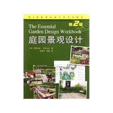 庭园景观设计(第2版)