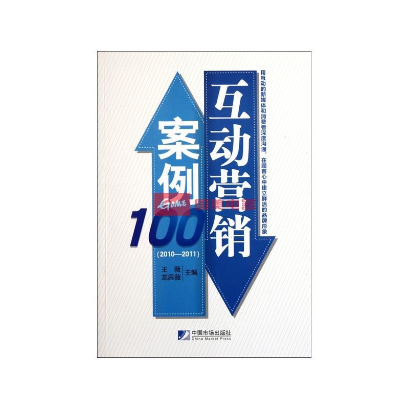 互动营销案例100(2010-2011)