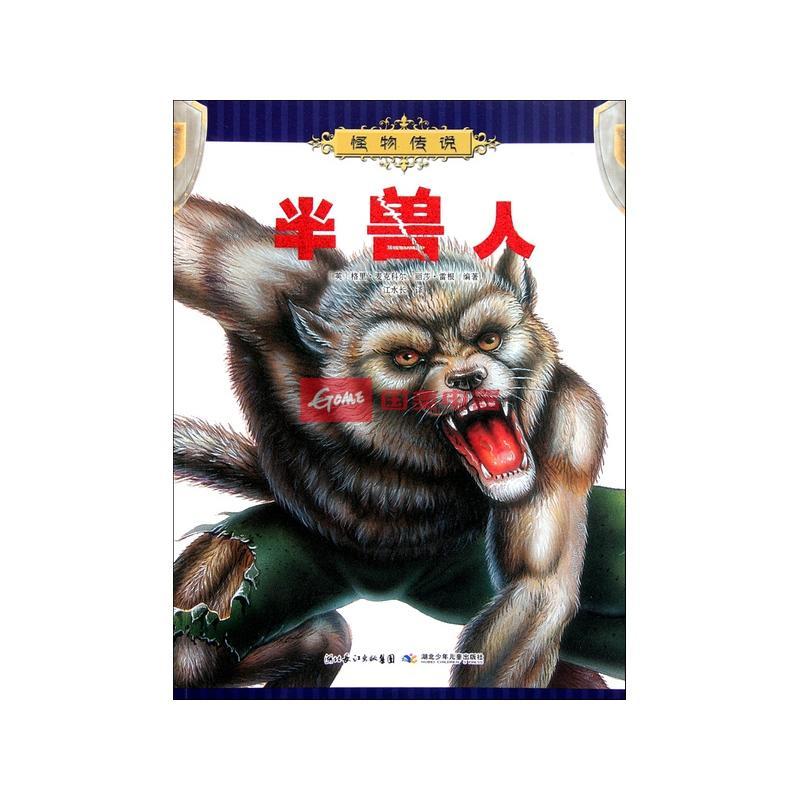 半兽人/怪物传说