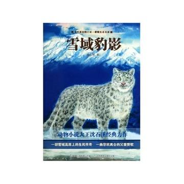 《雪域豹影/沈石溪动物小说感悟生命书系》沈石溪