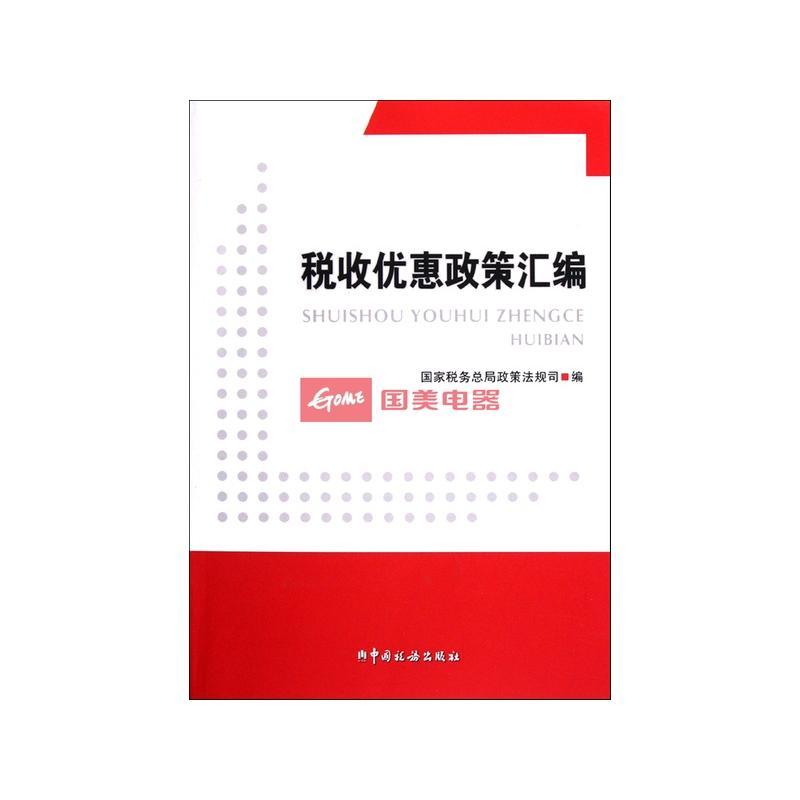【基层党建工作制度汇编】