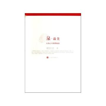 这本《泉最美(父亲心中的胡海泉)》是一位青年流行音乐人的成长传记