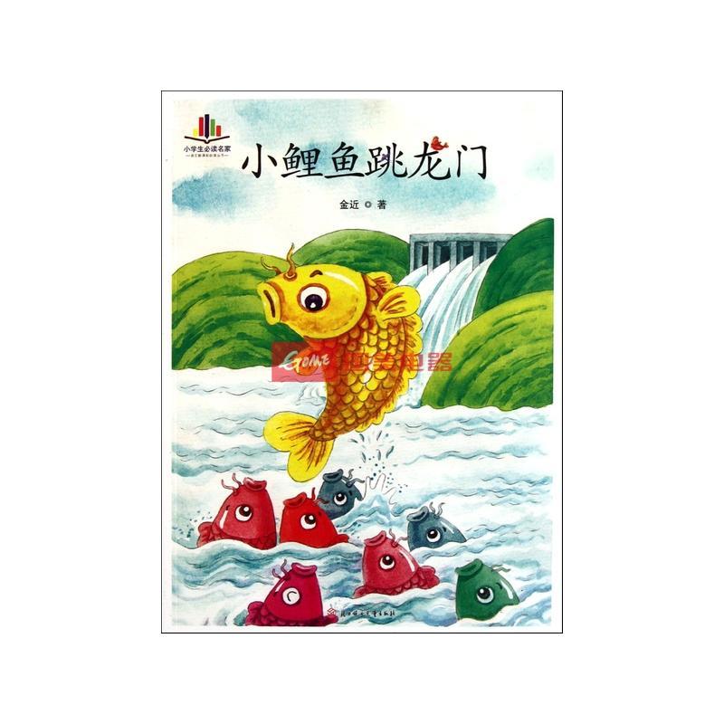 superpads小跳蛙谱子-金近的幼儿童话《小鲤鱼跳龙门》具有怎样的艺术特色: .小熊茫然地