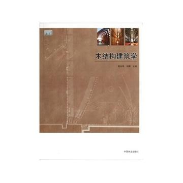 建筑基础,木结构建筑墙体和门窗,楼盖和楼梯,屋顶构造,建筑工业化等.