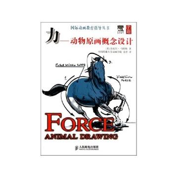 力--动物原画概念设计/国际动画教育指导丛书
