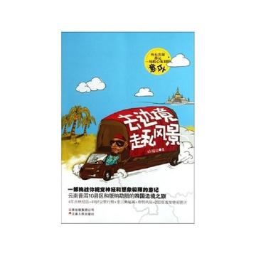 《去边境走私风景》杨镇瑜【摘要 书评 试读】-国美