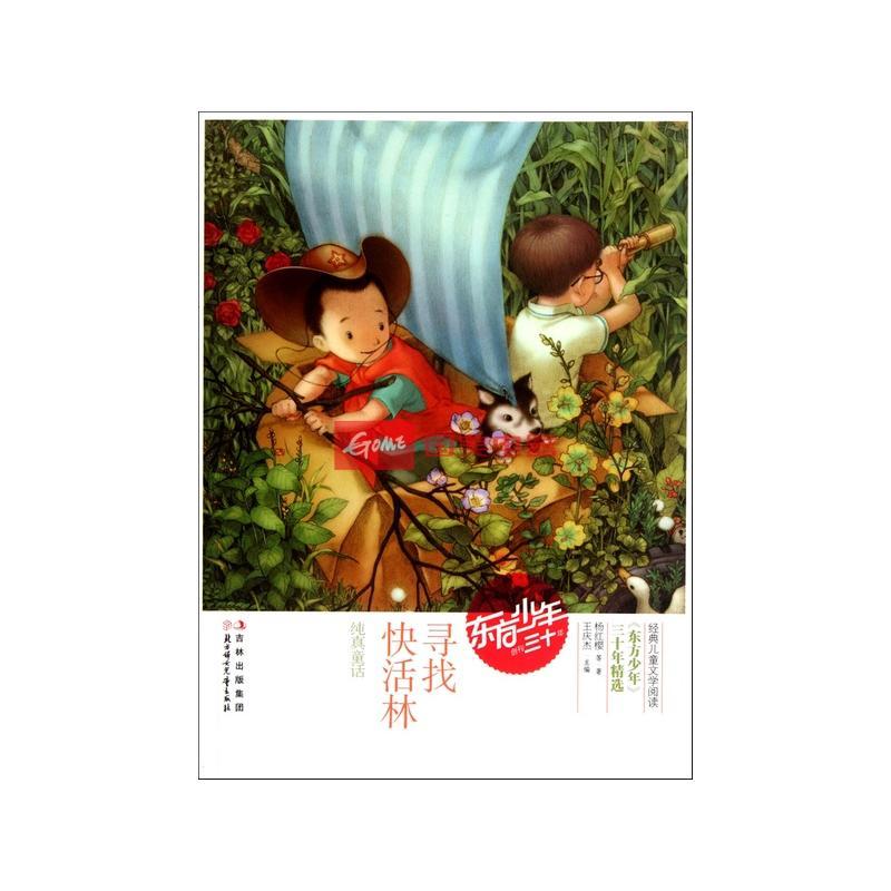 寻找快活林(纯真童话)/东方少年三十年精选返回商品页
