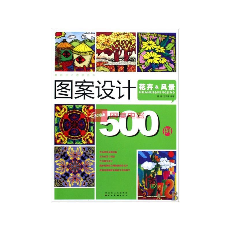 图案设计500例(花卉 & 风景)/基础设计教学丛书