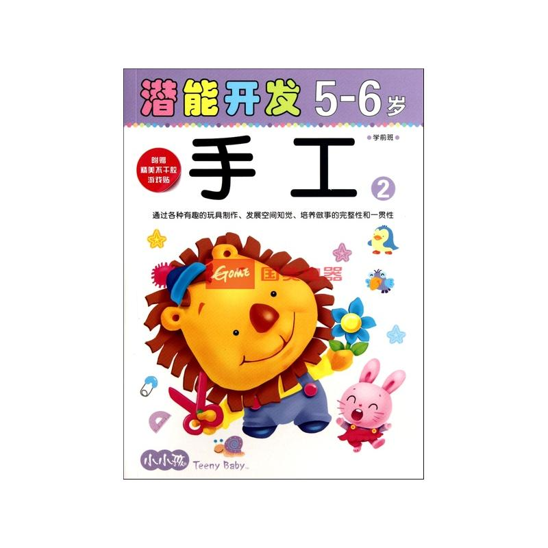 手工(5-6岁学前班2)/小小孩潜能开发丛书图片
