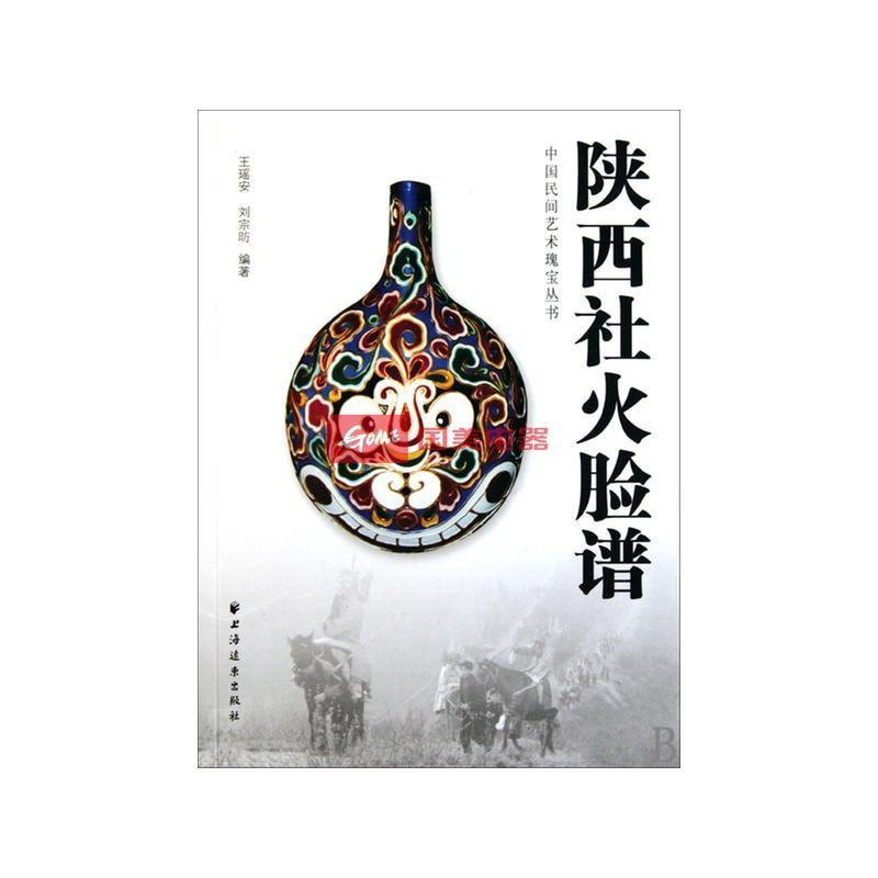 陕西社火脸谱/中国民间艺术瑰宝丛书