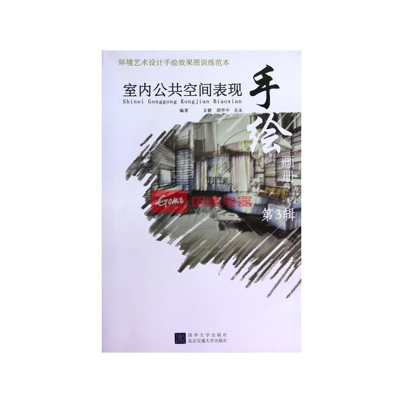 室内公共空间表现手绘画册/环境艺术设计手绘效果图训练范本