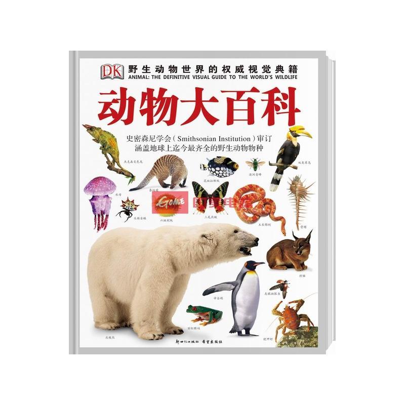 《dk动物大百科》()【简介|评价|摘要|在线阅读】
