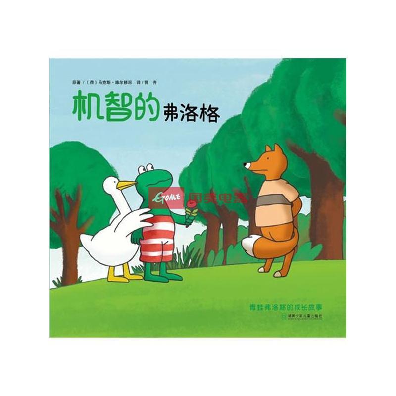 青蛙弗洛格的成长故事(第3辑)
