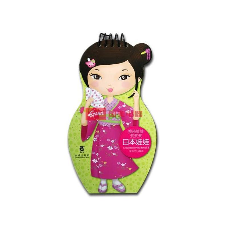 换装娃娃变变变--日本娃娃