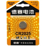 德赛(DESAY) CR2025 扣式锂电电池(产品性能可靠,自放电率低,抗漏液性强。)